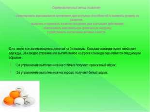 Соревновательный метод позволяет: - стимулировать максимальное проявление дви