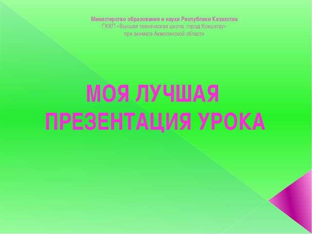 Министерство образования и науки Республики Казахстан ГККП «Высшая техническа...