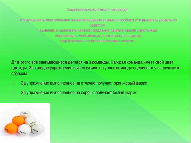 Соревновательный метод позволяет: - стимулировать максимальное проявление дви...