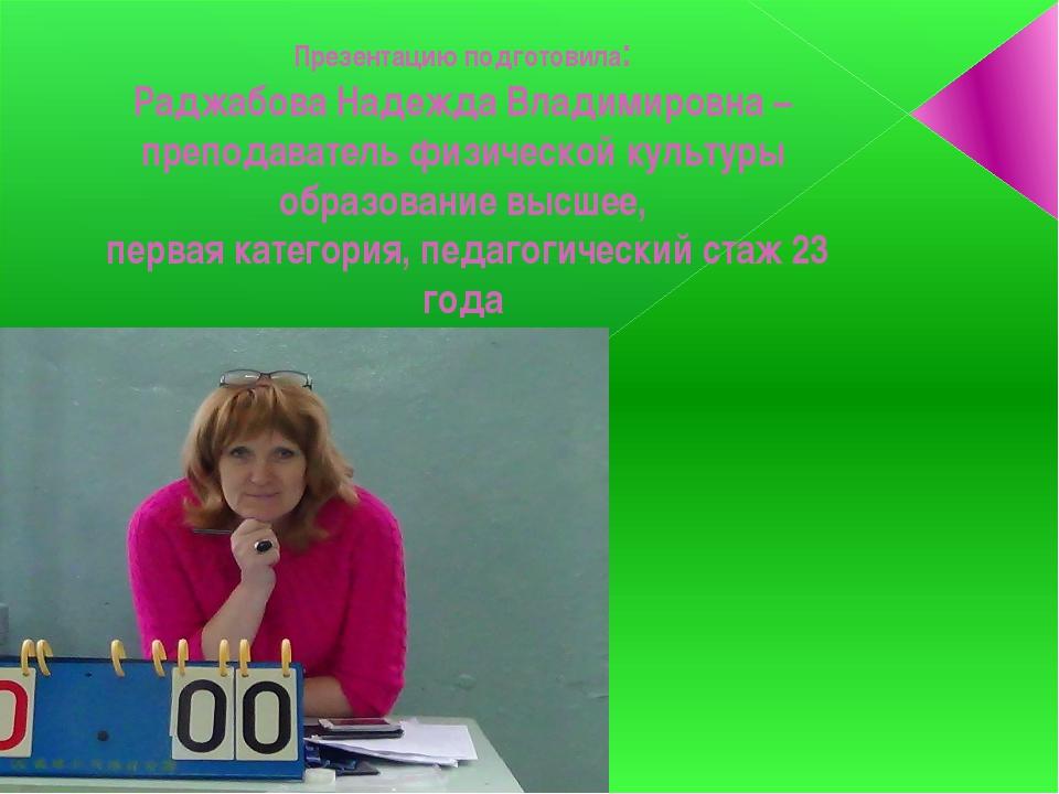 Презентацию подготовила: Раджабова Надежда Владимировна – преподаватель физич...