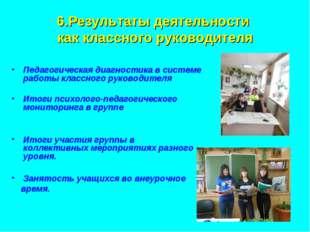 6.Результаты деятельности как классного руководителя Педагогическая диагности