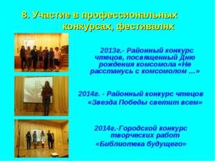8. Участие в профессиональных конкурсах, фестивалях 2013г.- Районный конкур