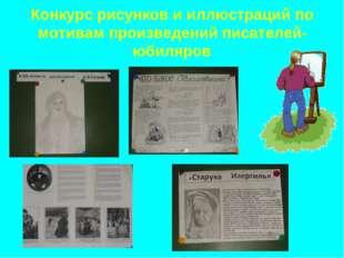 Конкурс рисунков и иллюстраций по мотивам произведений писателей-юбиляров
