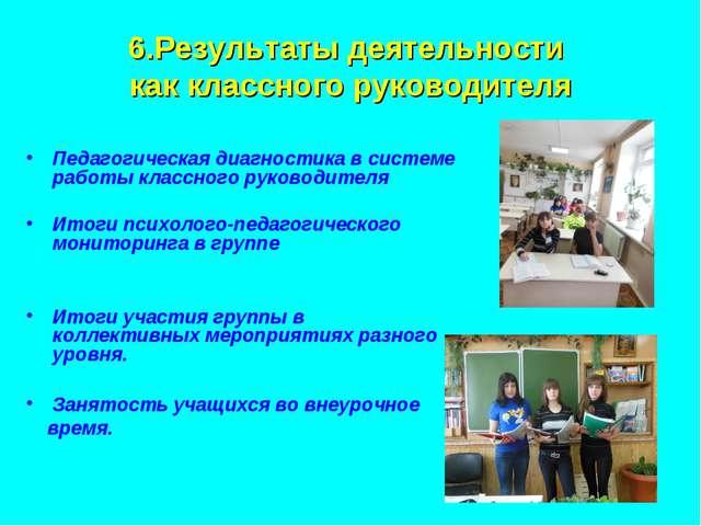 6.Результаты деятельности как классного руководителя Педагогическая диагности...