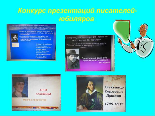 Конкурс презентаций писателей-юбиляров