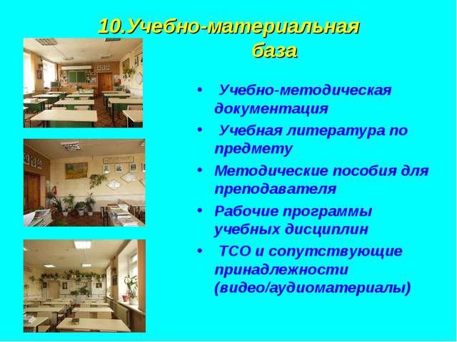 10.Учебно-материальная база Учебно-методическая документация Учебная литера...