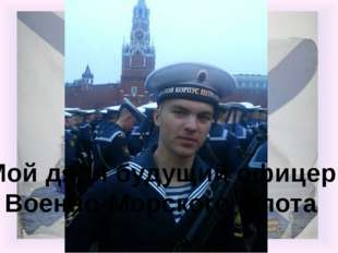 Мой дядя будущий офицер Военно-Морского Флота