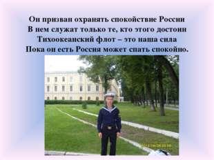 Он призван охранять спокойствие России В нем служат только те, кто этого дост