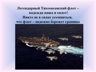 Легендарный Тихоокеанский флот – надежда наша и оплот! Никто не в силах усомн