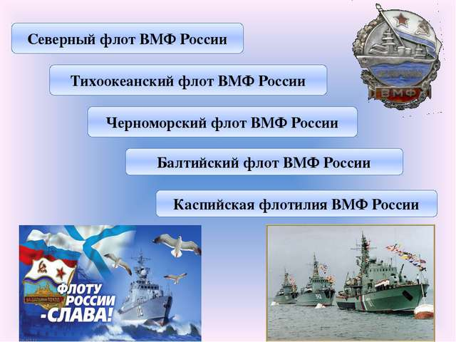 Северный флот ВМФ России Тихоокеанский флот ВМФ России Черноморский флот ВМФ...