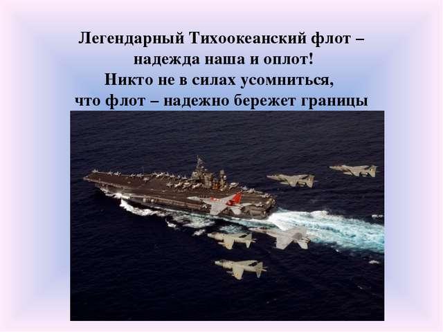 Легендарный Тихоокеанский флот – надежда наша и оплот! Никто не в силах усомн...