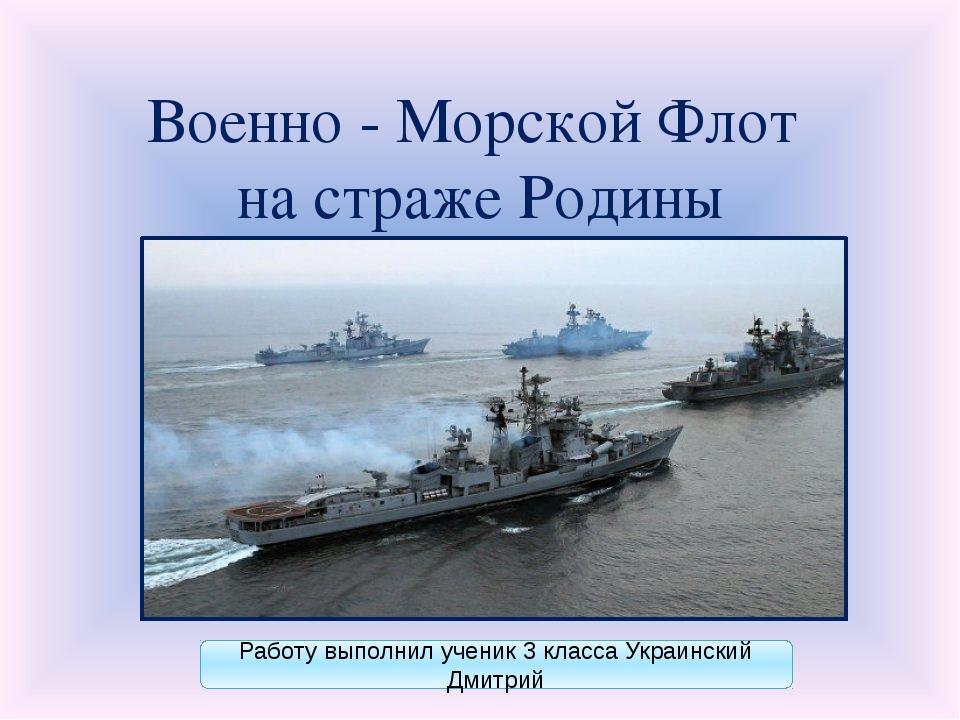 Военно - Морской Флот на страже Родины Работу выполнил ученик 3 класса Украин...