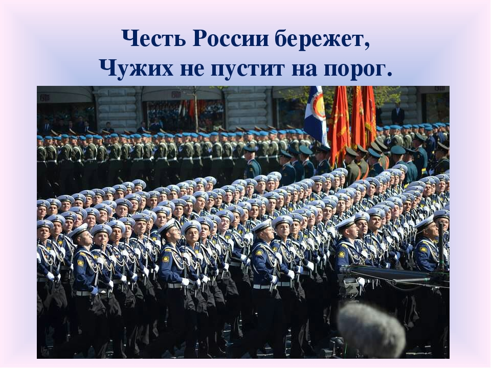 Честь России бережет, Чужих не пустит на порог.