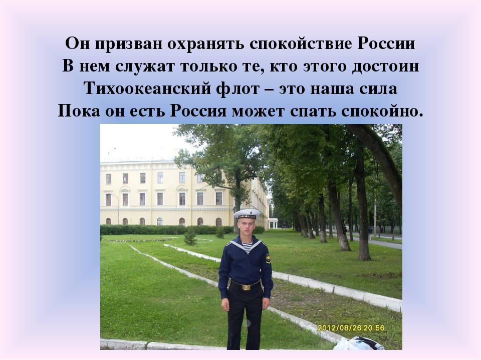 Он призван охранять спокойствие России В нем служат только те, кто этого дост...