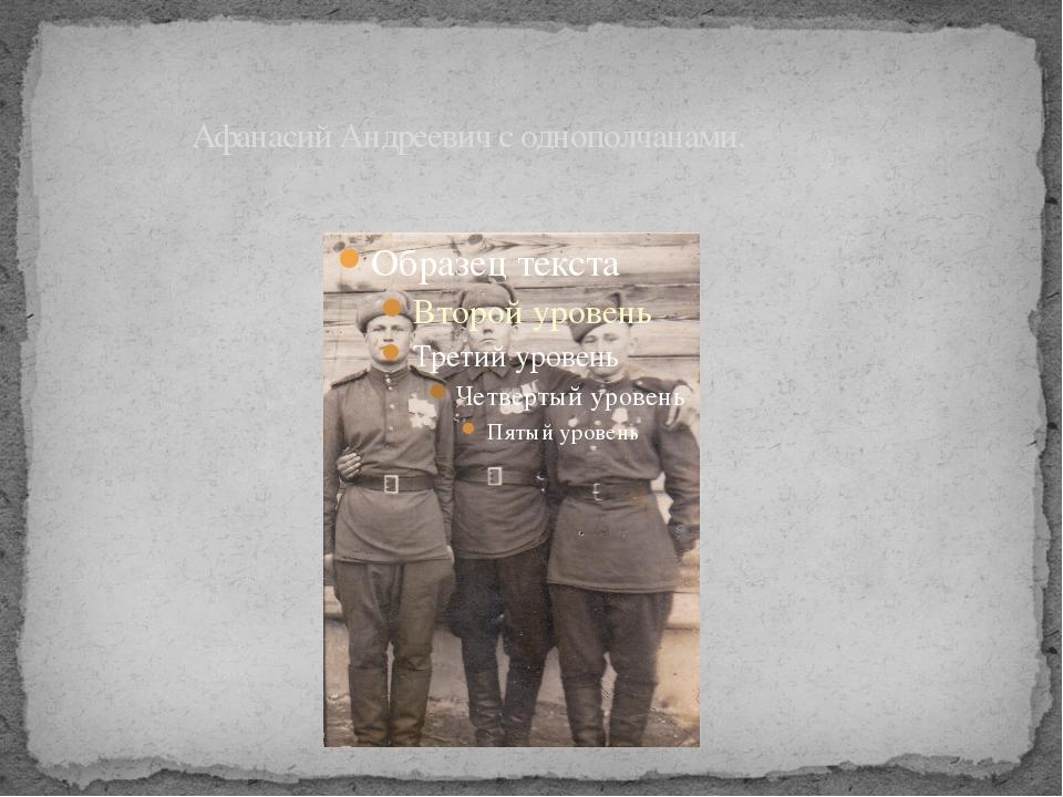 Афанасий Андреевич с однополчанами.