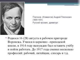 Платонов (Климентов) Андрей Платонович (1899-1951) Русский прозаик, драматург