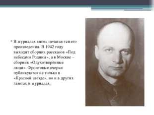 В журналах вновь печатаются его произведения. В 1942 году выходит сборник ра