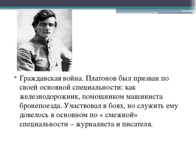Гражданская война. Платонов был призван по своей основной специальности: как...