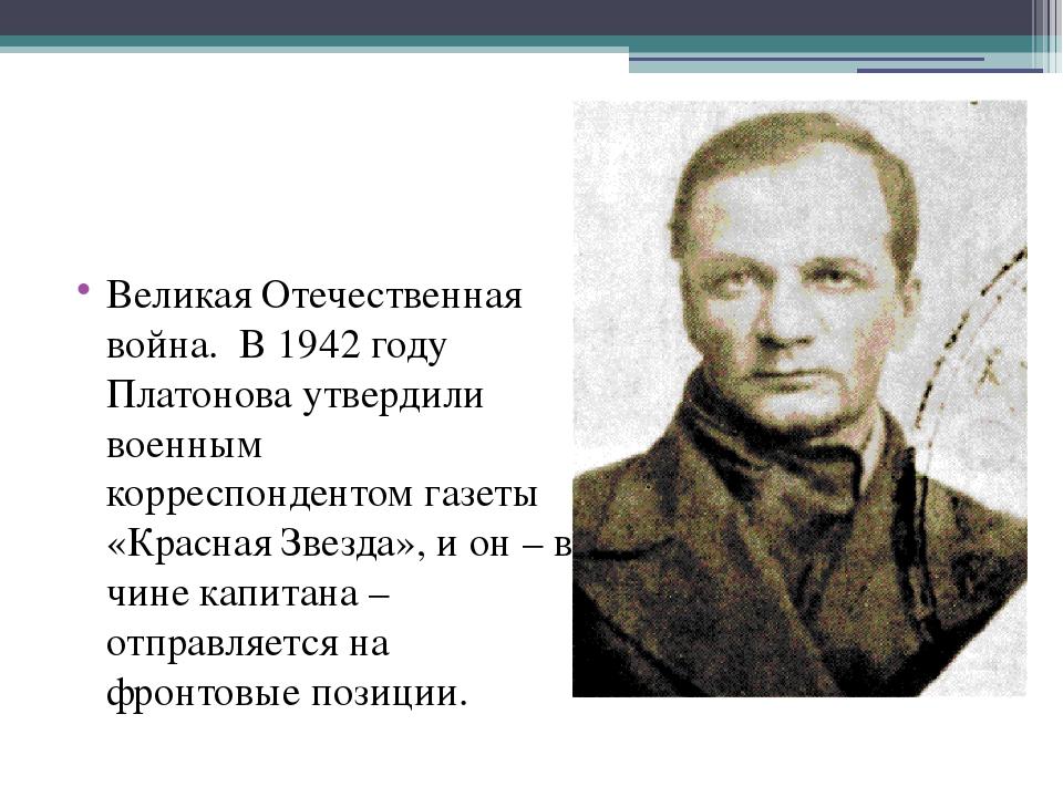Великая Отечественная война. В 1942 году Платонова утвердили военным корресп...