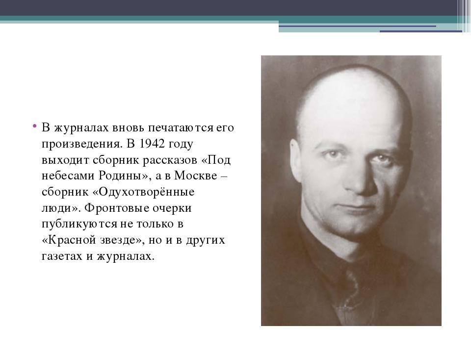 В журналах вновь печатаются его произведения. В 1942 году выходит сборник ра...