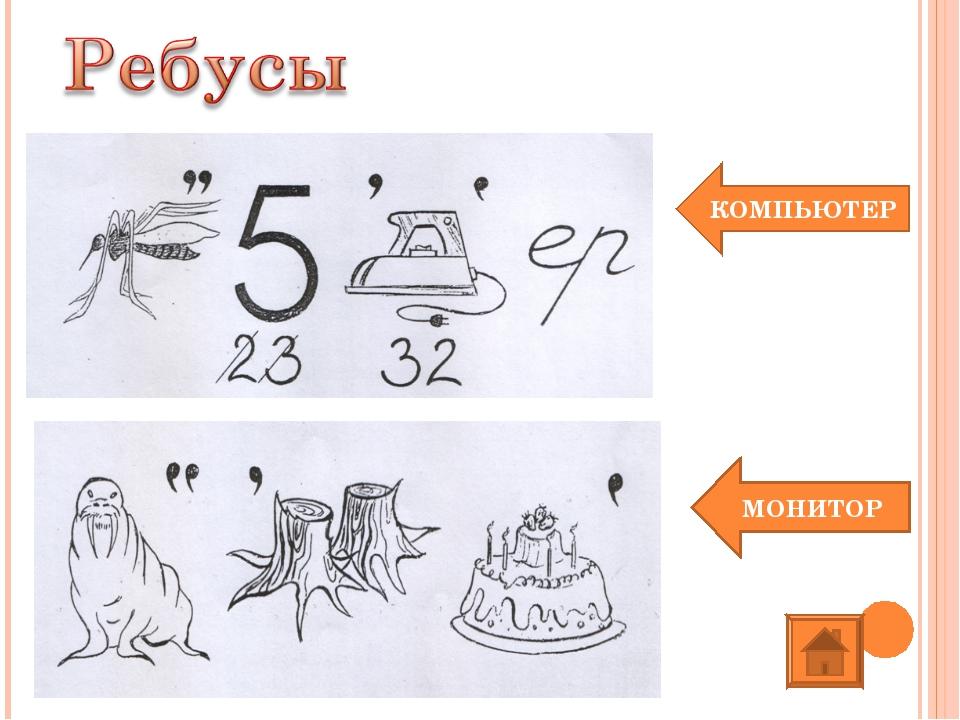 КОМПЬЮТЕР МОНИТОР