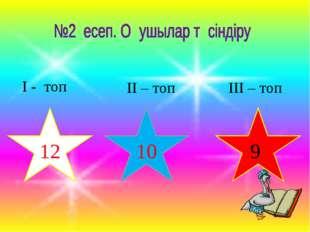 12 I - топ II – топ III – топ 9 10