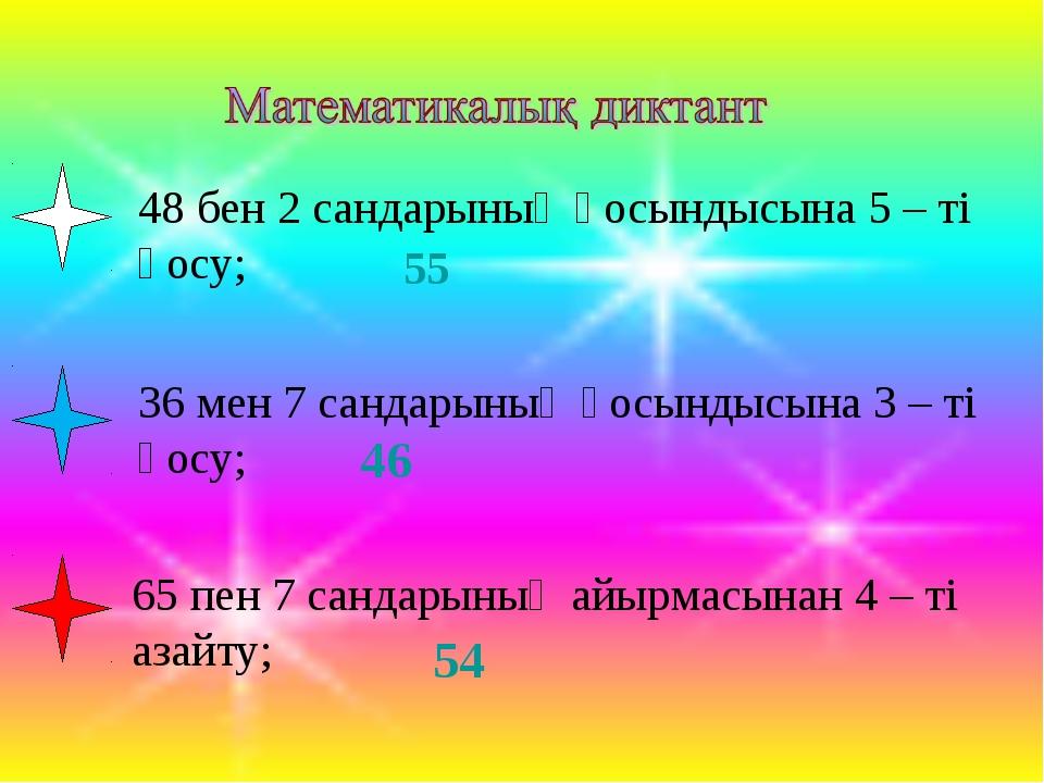 48 бен 2 сандарының қосындысына 5 – ті қосу; 36 мен 7 сандарының қосындысына...