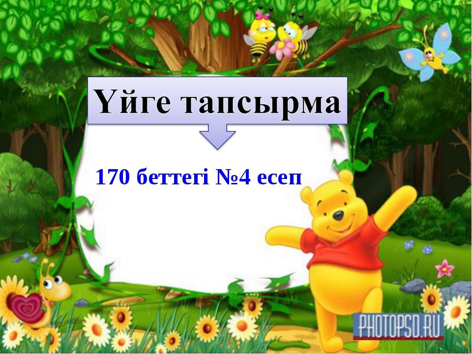 170 беттегі №4 есеп