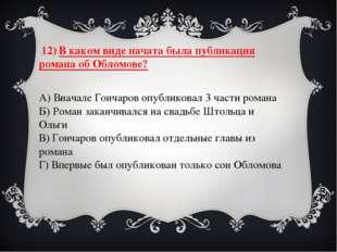 12) В каком виде начата была публикация романа об Обломове? А) Вначале Гонча