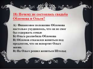 18) Почему не состоялась свадьба Обломова и Ольги? А) Финансовое положение Об