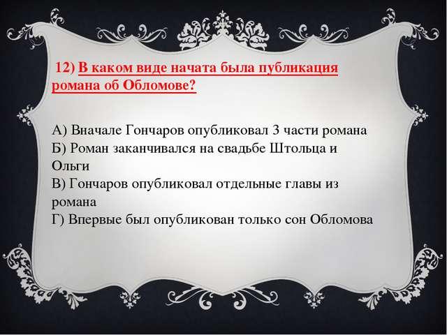 12) В каком виде начата была публикация романа об Обломове? А) Вначале Гонча...