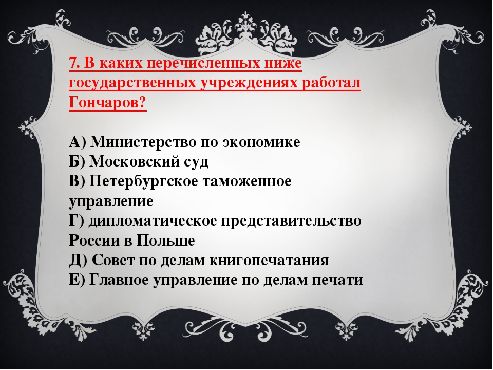 7. В каких перечисленных ниже государственных учреждениях работал Гончаров? А...