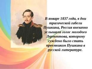 В январе 1837 года, в дни трагической гибели Пушкина, Россия внезапно услыша