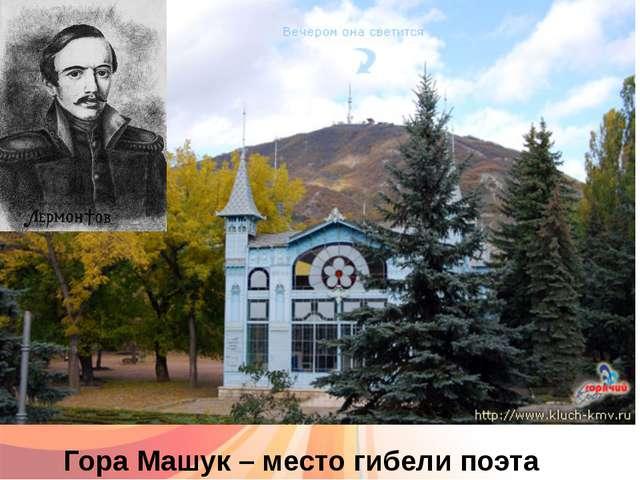 Гора Машук – место гибели поэта