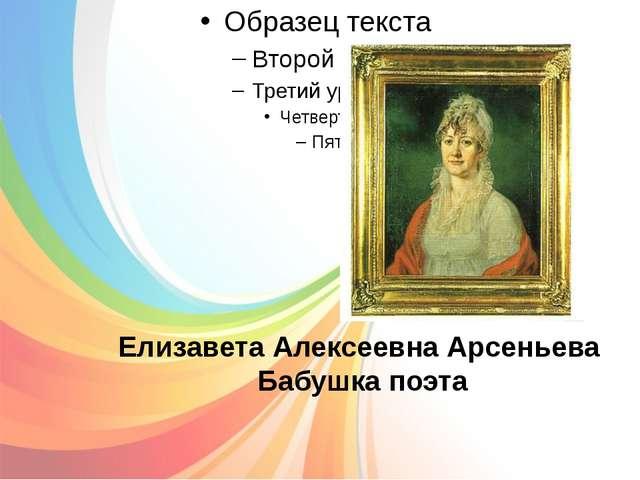 Елизавета Алексеевна Арсеньева Бабушка поэта