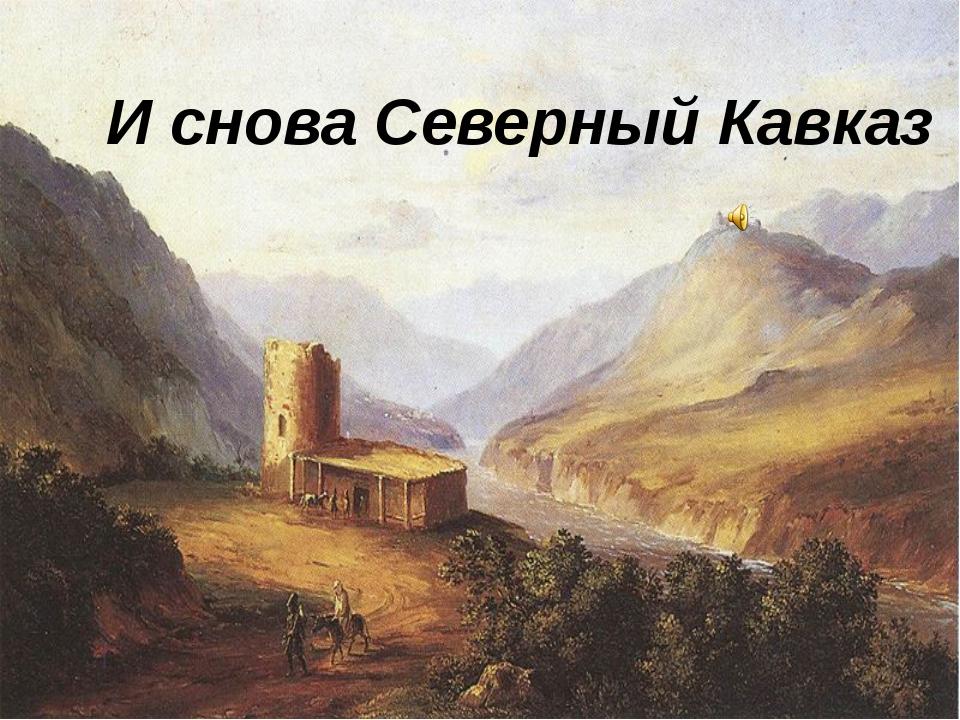 И снова Северный Кавказ