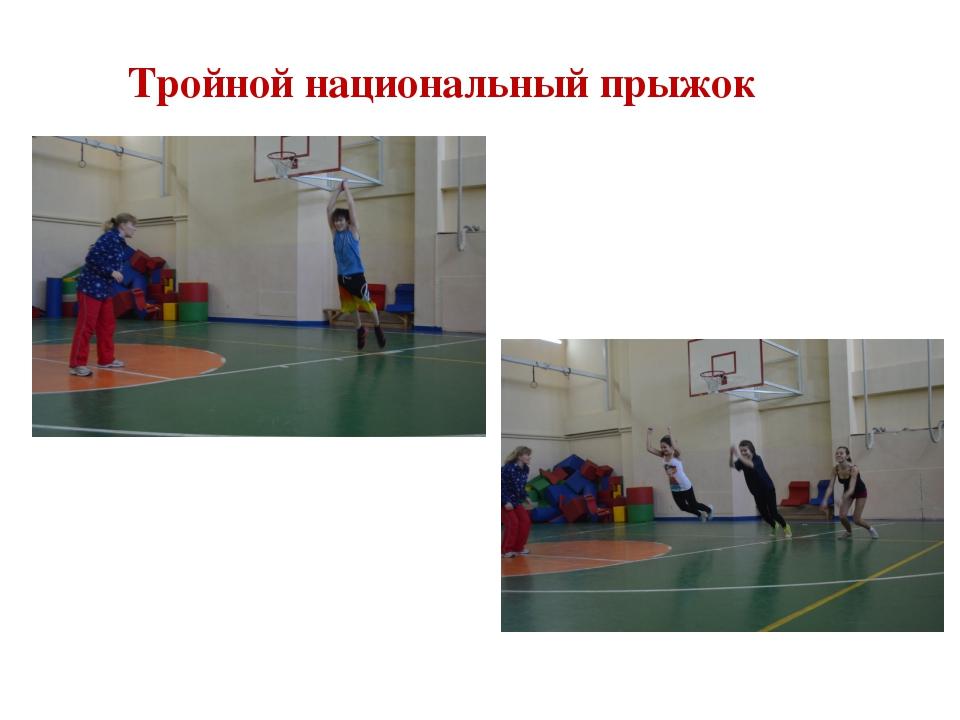 Тройной национальный прыжок