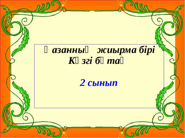 Қазанның жиырма бірі Күзгі бұтақ 2 сынып
