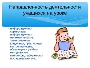 Направленность деятельности учащихся на уроке информационно-справочные; инфор