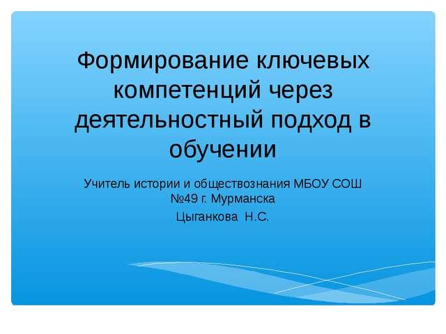 Формирование ключевых компетенций через деятельностный подход в обучении Учит...