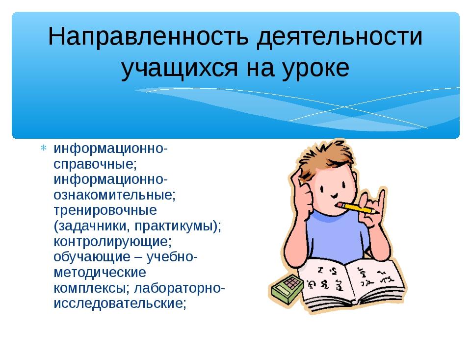 Направленность деятельности учащихся на уроке информационно-справочные; инфор...