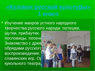 «Кузовок русской культуры» 1 класс Изучение жанров устного народного творчест
