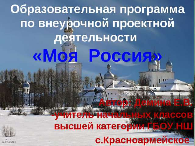 Образовательная программа по проектной деятельности «Я живу в России» Авторы:...