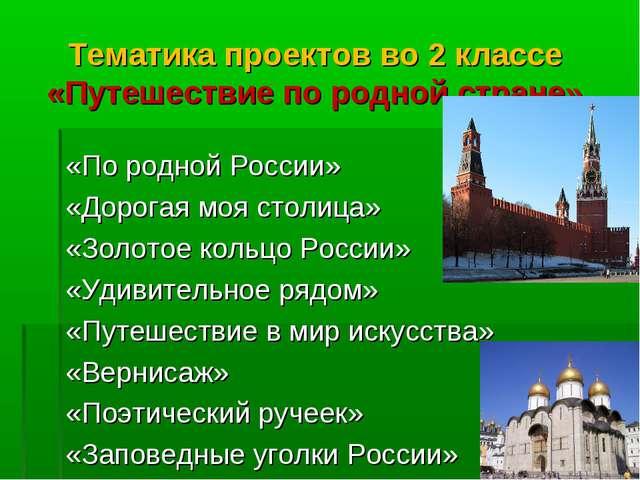 Тематика проектов во 2 классе «Путешествие по родной стране» «По родной Росси...