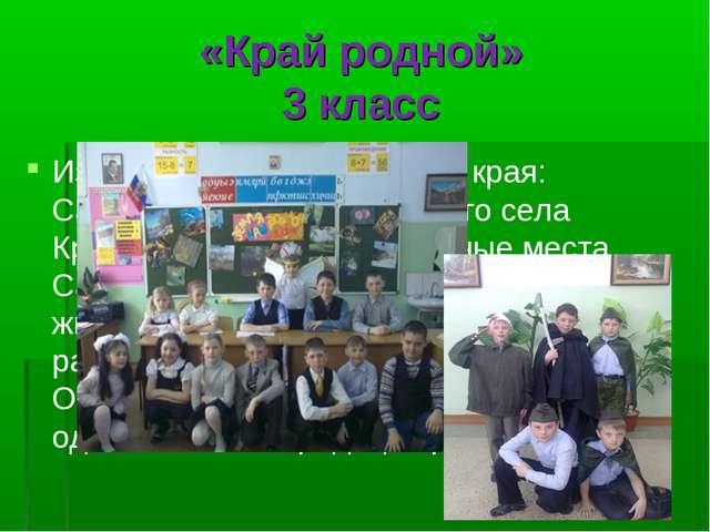 «Край родной» 3 класс Изучение истории родного края: Самарской губернии, родн...