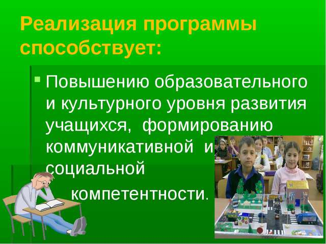 Реализация программы способствует: Повышению образовательного и культурного у...
