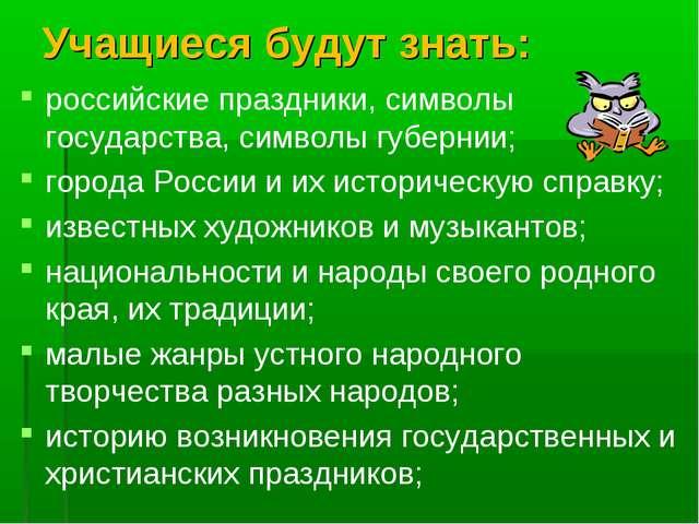 Учащиеся будут знать: российские праздники, символы государства, символы губе...