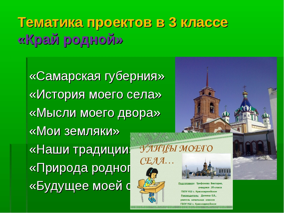 Тематика проектов в 3 классе «Край родной» «Самарская губерния» «История моег...