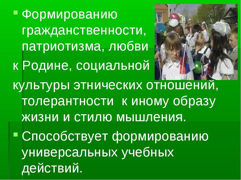 Формированию гражданственности, патриотизма, любви к Родине, социальной культ...