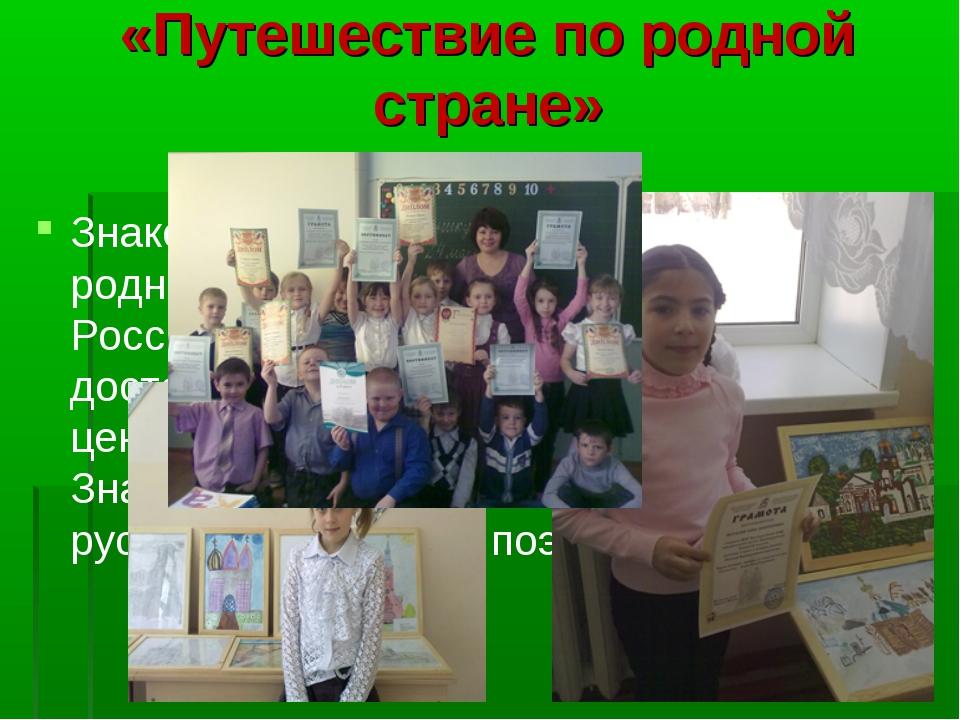 «Путешествие по родной стране» 2 класс Знакомство с разнообразием и величием...